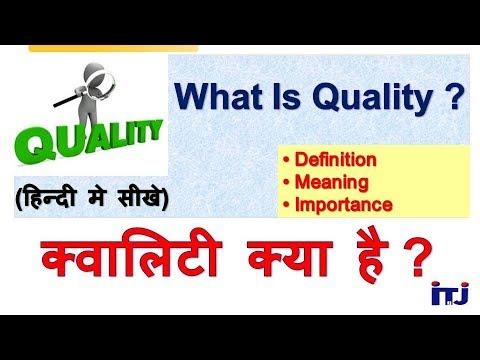 Quality: Definition, Meaning & Importance I क़्वालिटी क्या है ? I गुणवत्ता को हिन्दी मे सीखे - ITJ