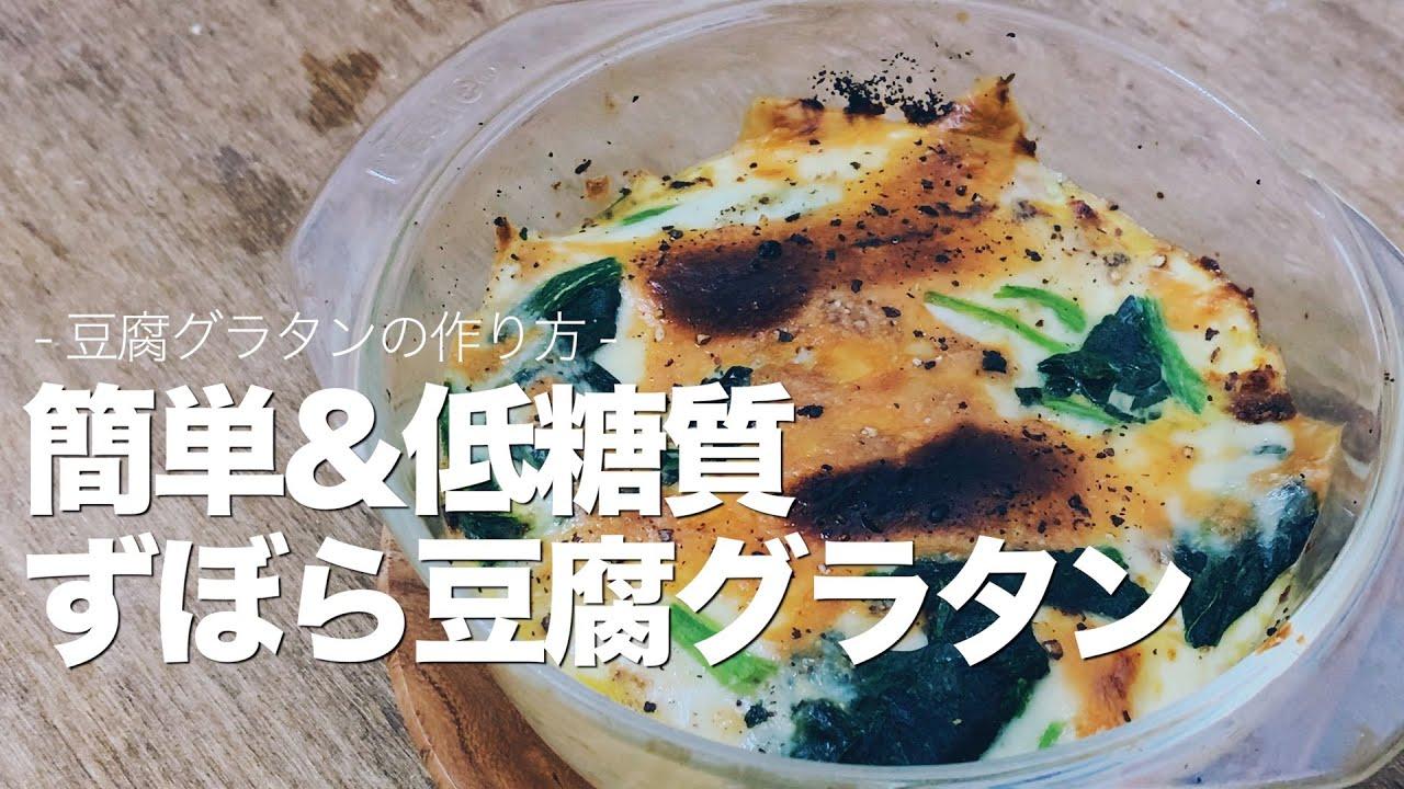 【糖質制限レシピ】簡単すぎる低糖質豆腐グラタンの作り方【包丁/計量不要】