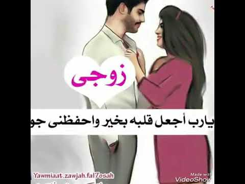 زوجي حبيبي انت احمد Youtube