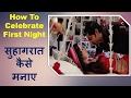How to celebrate First Night सुहागरात  कैसे मनाए