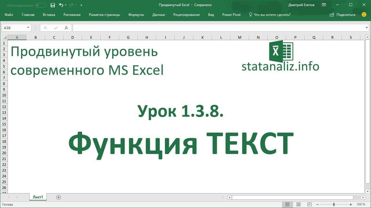 Функция Excel ТЕКСТ