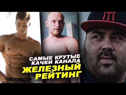 ТОП-5 лучших героев года канала «Железный рейтинг»! #102 ЖЕЛЕЗНЫЙ РЕЙТИНГ