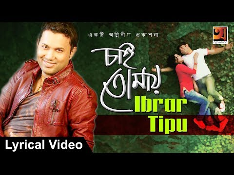 New Bangla Song 2018 | Chai Tomay | by Ibrar Tipu | Lyrical Video | ☢☢ EXCLUSIVE ☢