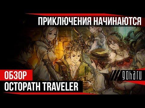 [Обзор] Octopath Traveler - Приключение начинается