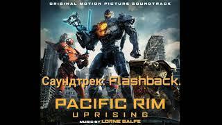 Саундтрек: Flashback из фильма Тихоокеанский рубеж 2.