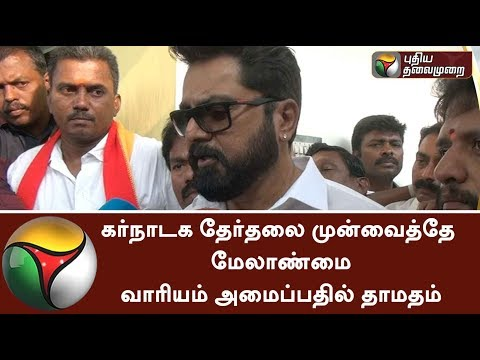 Centre delay to form Cauvery Management Board because of Karnataka Election: Sarathkumar | #Cauvery