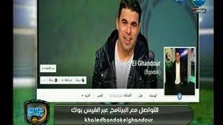 الغندور والجمهور - خالد الغندور: الخطيب