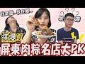 【阿涵 A HAN】屏東肉粽名店大PK! 吃到最後竟然最愛…?!