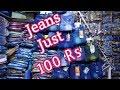 Jeans Wholesale Market in delhi I Jeans Just 100rs I Gandhi Nagar Market