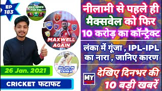 IPL 2021 - Maxwell Crorepati , Auction & 10 News | Cricket Fatafat | EP 183 | MY Cricket Production