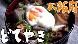 都道府県の食べたい物を作ろう#35大阪府 どてやき(牛スジの煮込み)