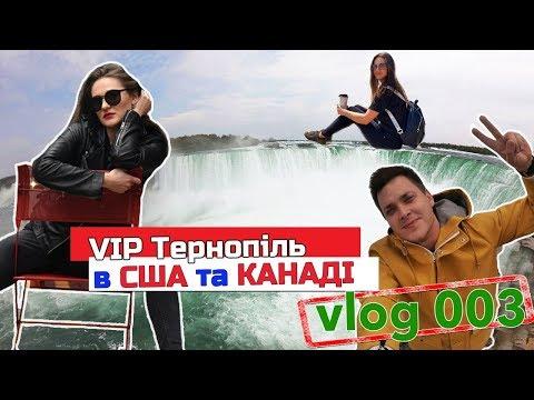 VIP Тернопіль, ВІА Кіп'яток - Canada (концертний тур США і Канада Vlog 003)