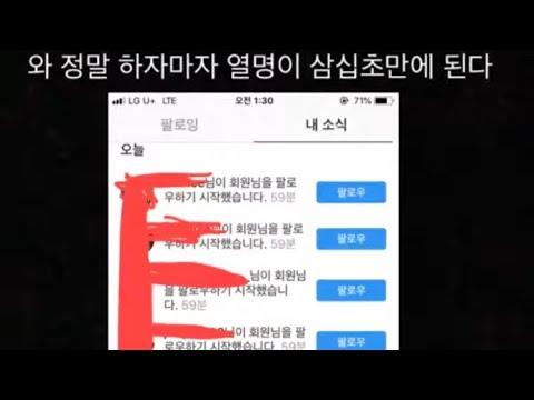 페북 인스타 팔로워 늘리는 앱, 팔로워 구매 절대 쓰지 마세요! 충격적인 원리와 진실
