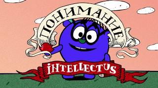 ❗❓Наука для детей - Коэффициент интеллекта | Смешарики Пинкод - IQ