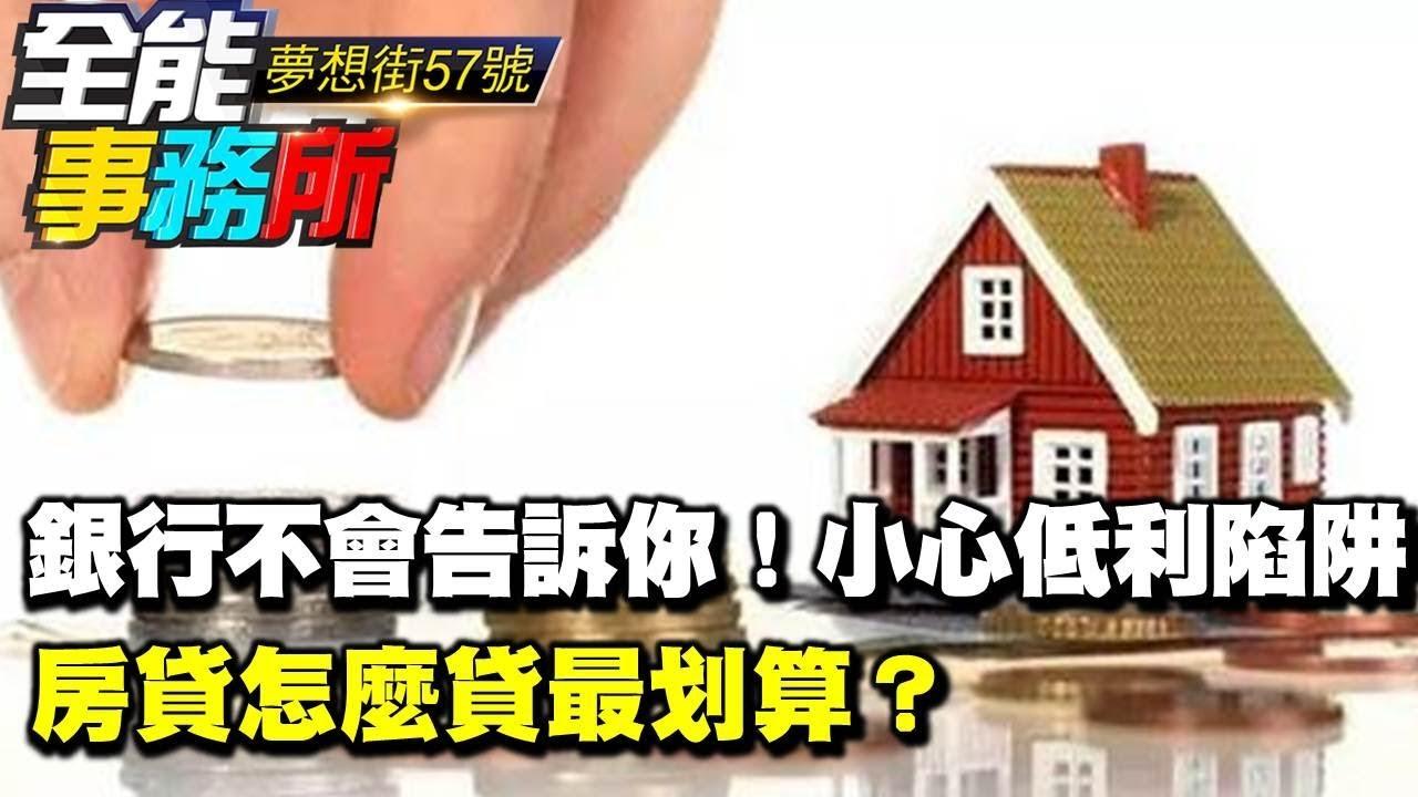 銀行不會告訴你!小心低利陷阱 房貸怎麼貸最划算?《夢想街之全能事務所》2018.05.22