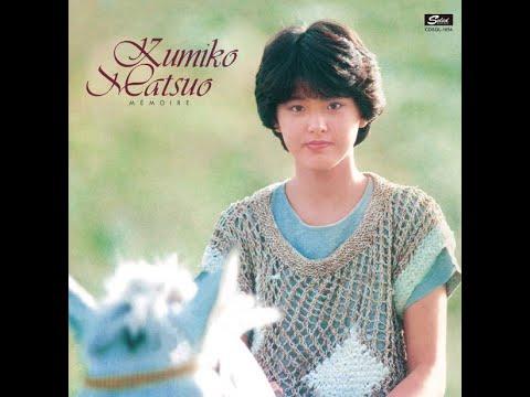 Kumiko Matsuo - メモワール (1983) [Full Album]