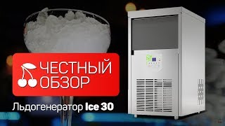 Льдогенератор Iron Cherry ICE 30 - обзор