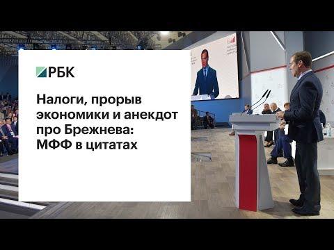 Налоги, прорыв экономики и анекдот про Брежнева: МФФ в цитатах