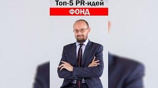 Топ-5 Вибухових PR-ідей Для благодійного фонду (Масленников, піар, благодійність)