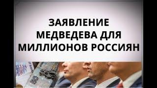 Заявление Медведева для миллионов россиян