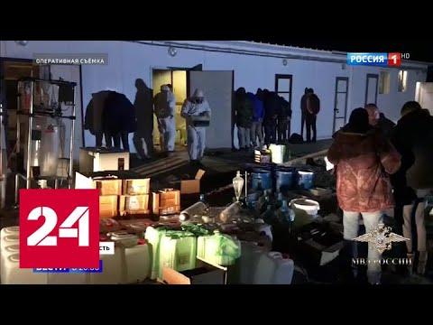 В Подмосковье ликвидировали крупнейшую в стране подпольную нарколабораторию - Россия 24