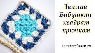 Вязание зимнего мотива. Бабушкин квадрат крючком. Видео урок