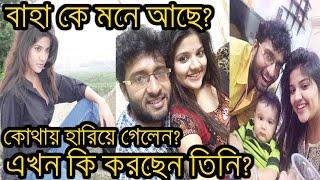 বাহা এখন কোথায়? কী করছেন?জানুন তার সম্পর্কে|Star jalsha serial |Ranita Das|Baha,Ishtikutum|tv serial