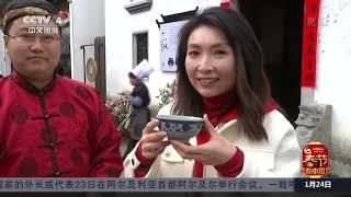 [传奇中国节春节]点赞我家乡 浙江千岛湖| CCTV中文国际