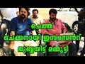 Innocent In Look With Mammootty | Filmibeat Malayalam