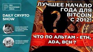 КОРОНАВИРУС и акции Китая / Лучшее начало года для BITCOIN  с 2012! Что по альтам - ETH, ADA, BCH ?