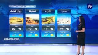 النشرة الجوية الأردنية من رؤيا 10-10-2019 | Jordan Weather