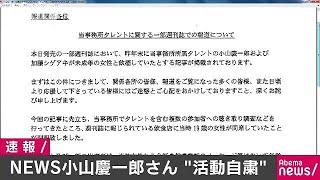 アイドルグループ「NEWS」の小山慶一郎さんが未成年の女性と飲酒してい...