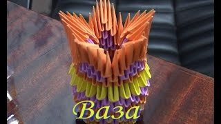 Модульное оригами. Ваза. (3D origami)