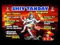 Hemant Chauhan - Shiv Bhajan - Shiv Tandav ORIGINAL - Gujarati Bhajan Non Stop 2017