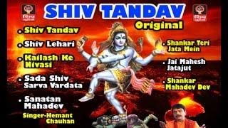 Shiv Tandav ORIGINAL-Maha ShivRatri Special-2016 Gujarati Non Stop Bhajan-Lord Shiva Bhajans-Songs