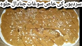 Chana Dal ka halwa/Rabi-ul-Awal&winter special recipe by Maria