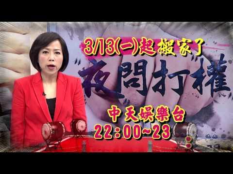 《夜問打權》3/13(一)起中天娛樂台晚間10點播出!