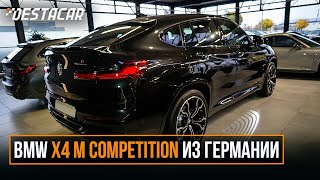 BMW X4 M Competition из Германии