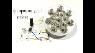 Фонарик с четырьмя режимами на однокристальной микро ЭВМ ATTINY13