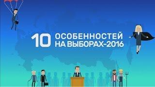 видео Только по партийным спискам