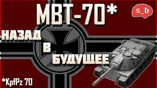 "WoT Blitz - KpfPZ 70 ""Исторический обзор"" - World of Tanks Blitz (WoTB)"