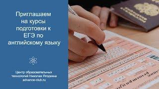 Курсы ЕГЭ по английскому языку в Санкт-Петербурге за 4 месяца. 6+