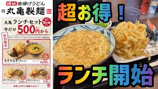 丸亀 製 麺 ランチ セット