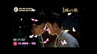 HL Best Chinese songs collection - The Legend of Zu 2