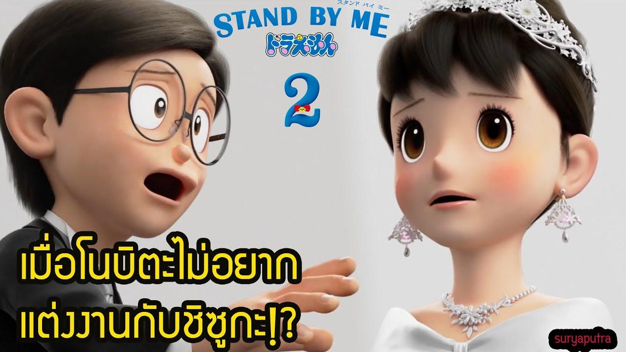 ทำไมโนบิตะ ตอนโตไม่อยากแต่งงานกับ ชิซูกะ เจาะ ตัวอย่างใหม่ Stand By Me Doraemon  2 Trailer 2