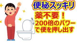 ためしてガッテン・便秘#1 【祝!便秘解消】薬に頼らず200倍のパワーで...