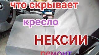 Ремонт кресла НЕКСИИ