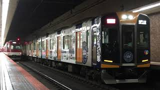 阪神1000系 HS57+HT02+HT05編成(快急神戸三宮行き)大阪上本町駅 発車‼️