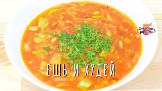 """🍲 Легкий овощной суп """"ЕШЬ И ХУДЕЙ""""! ПРОСТОЙ и БЫСТРЫЙ рецепт диетического супа!"""