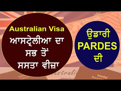 ਉਡਾਰੀ PARDES ਦੀ || Low Fee Student Visa for Australia ||